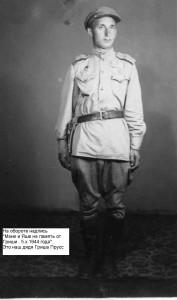 ДядяГришаПрусс1944